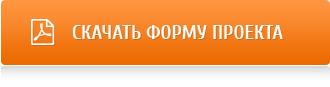 Скачать форму проекта PDF